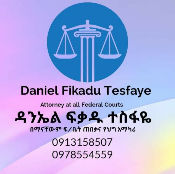 DANIEL FIKADU LAW OFFICE